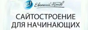 Логотип партнерки - Видеокурсы Е.Попова