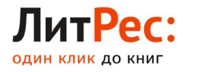 Логотип партнерки - ЛитРес