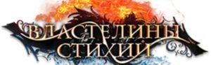 Лого игры властелины стихий
