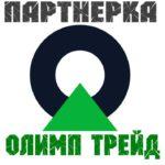 Значок компании Олимптрейд