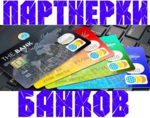 Кредитки банков