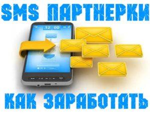 Рассылка смс с мобильного