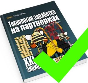 Книга о партнерках