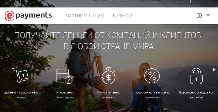 Скрин сайта по выводу средств