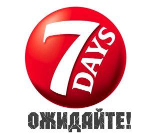 Семь дней ожидания