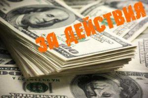Деньги за партнерку действиями