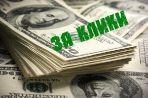 Деньги за партнерку кликами