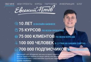 Лого сайта Попова