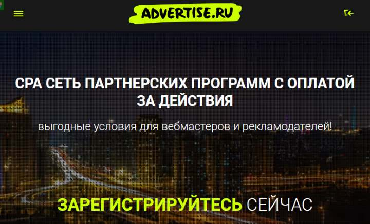 Скриншот сайта advertise.ru