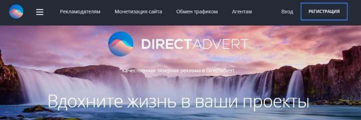 Скриншот сайта directadvert.ru