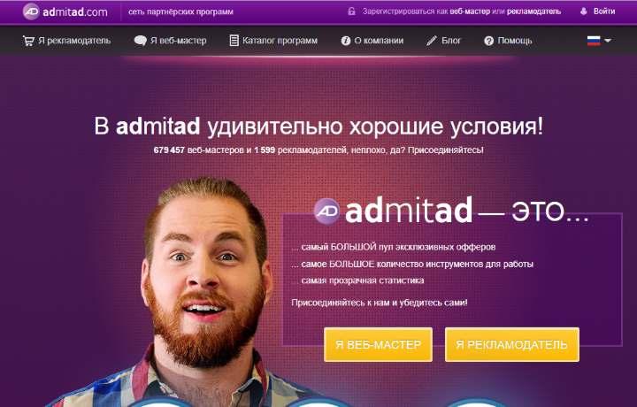 Скриншот сайта admitad.com