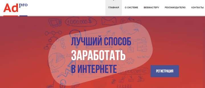 Скриншот сайта https://adpro.ru/