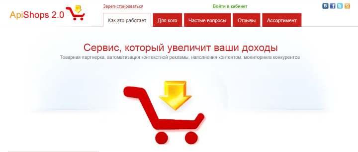 Скриншот сайта ApiShops.ru