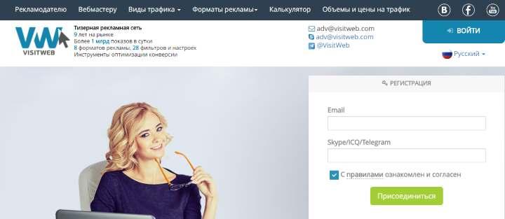 Скриншот сайта visitweb.com
