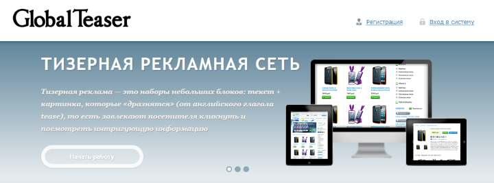 Скриншот сайта globalteaser.ru