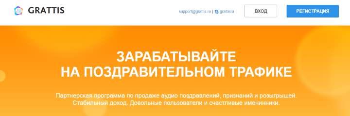Скриншот сайта grattis.ru