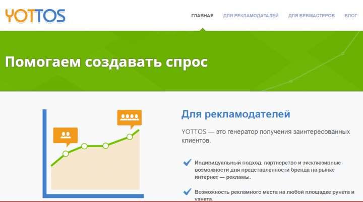 Скриншот сайта yottos.com