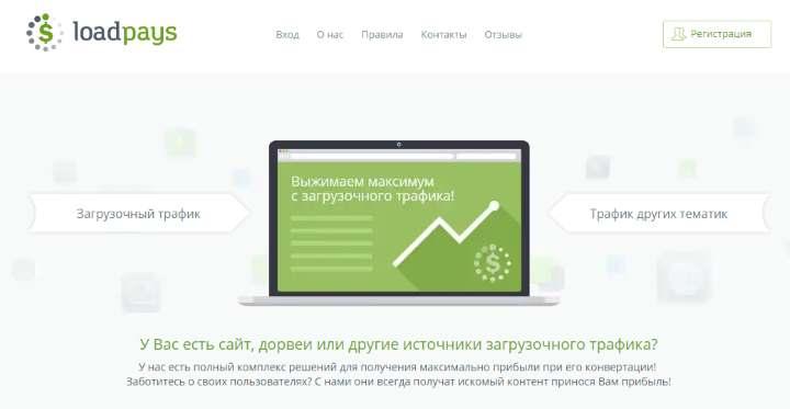 Скриншот сайта loadpays.com