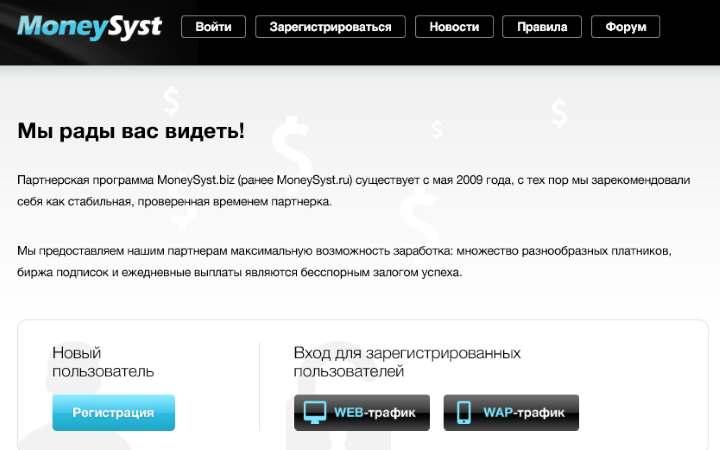Скриншот сайта moneysyst