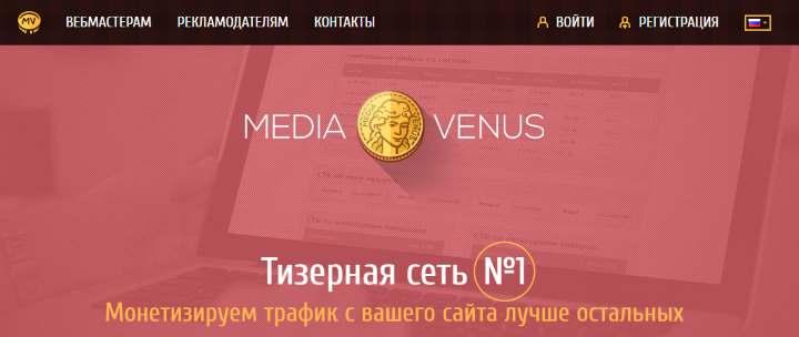 Скриншот сайта mediavenus.com