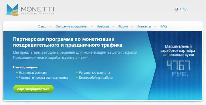 Скриншот сайта monetti.ru
