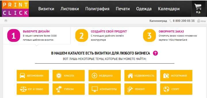 Скриншот сайта printclick.ru
