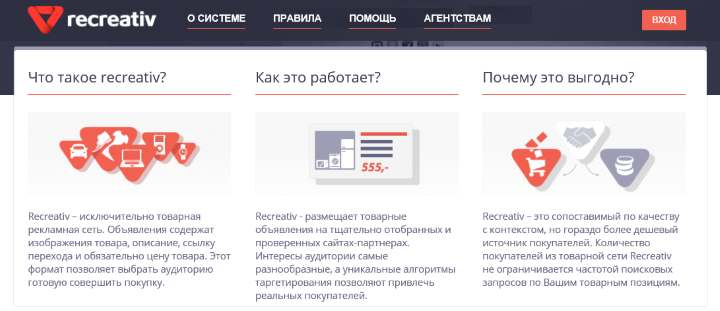 Скриншот сайта recreativ.ru