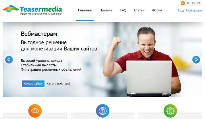 Скриншот сайта teasermedia.net