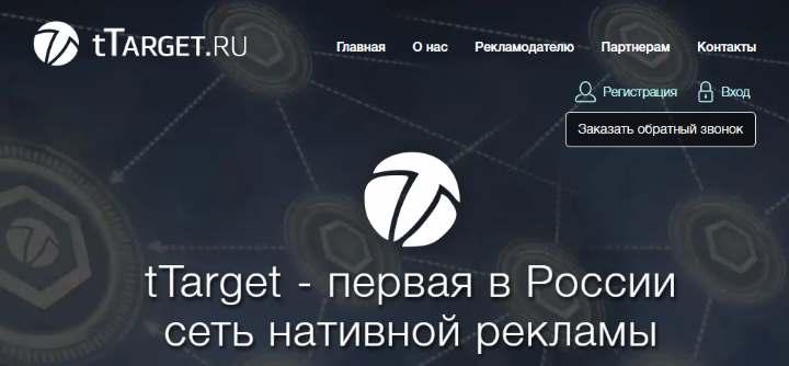 Скриншот сайта ttarget.ru
