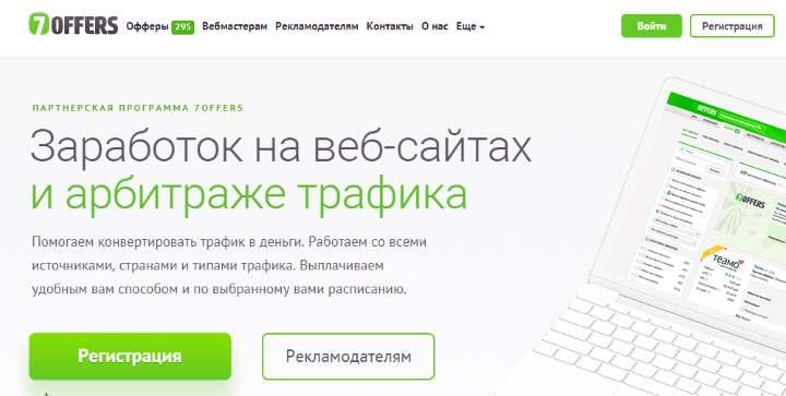 Скриншот сайта 7offers.ru
