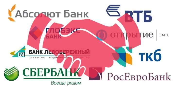 Договоренность с банком