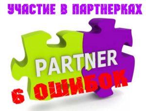 Ошибки партнерок