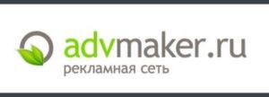Лого рекламного сайта - Advmaker