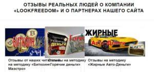 Страница сайта Look Freedom