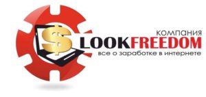 Логотип инфосайта - Look Freedom