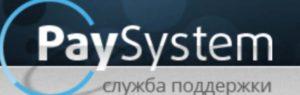 Логотип инфосайта - PaySystem