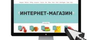 Экран интернет-магазинов