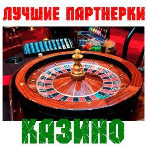 Барабан в казино