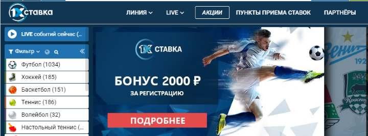 Скриншот сайта 1ХСТАВКА