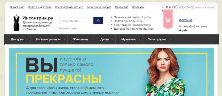 Интернет магазин insantrik.ru