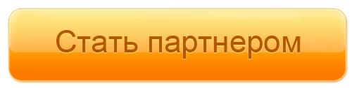 Топовые партнёрские программы по видам деятельности: Обзор