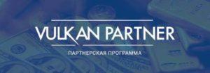 Логотип партнерки - VulkanPartner