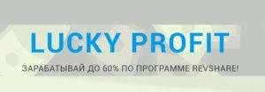 Логотип партнерки - lucky-profit