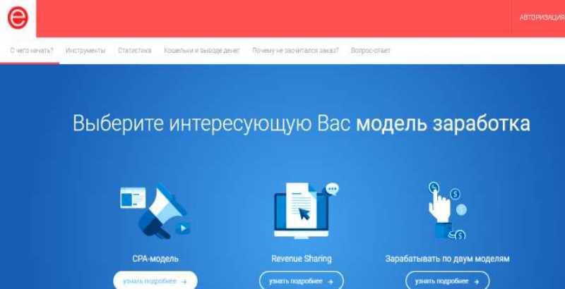 Минимальная сумма для вывода - тысяча рублей. Выводить денежные средства можно на электронные кошелки Яндекс.Деньги, WebMoney.