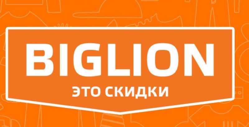 Как стать участником партнерской программы Biglion?