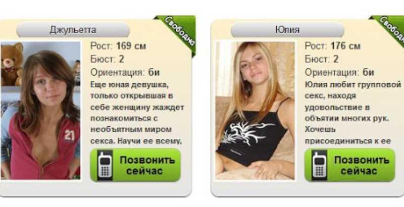 Секс по телефону» с предоплатой