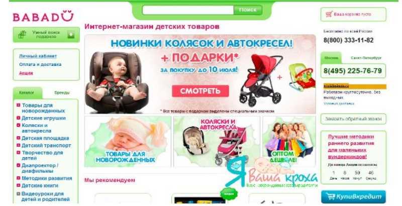 """1) Регистрируетесь на babadu.ru, заходите в личный кабинет, там будет ваша личная реферальная ссылка во вкладке """"Пригласи и получи""""."""