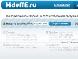 Невозможность блокировки интернет-провайдером