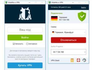 Защита интернет-трафика от прослушки и записи