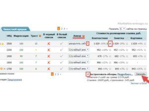 отклонение ждет в первую очередь ресурсы с авто ссылками на MyLink, Sape, TrustLink;